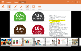 WPS Office Image 10