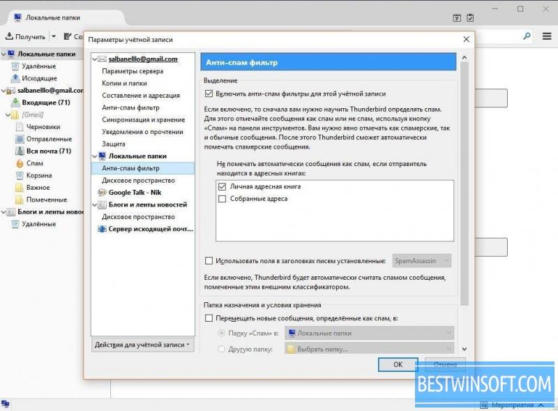 Mozilla Thunderbird for Windows PC [Free Download]