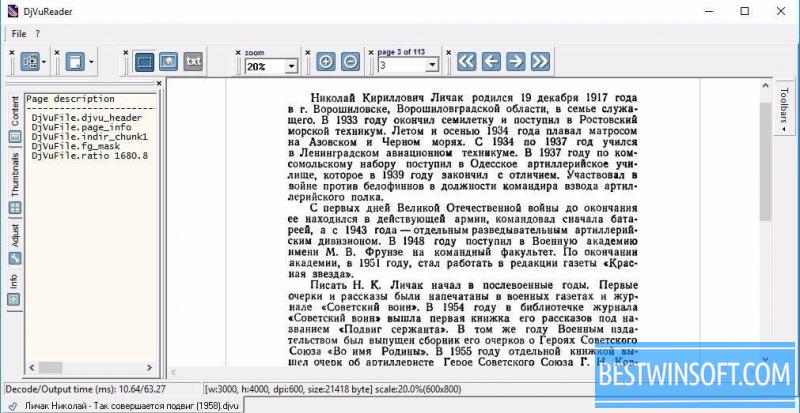 2.0.0.26 C DJVU READER TÉLÉCHARGER