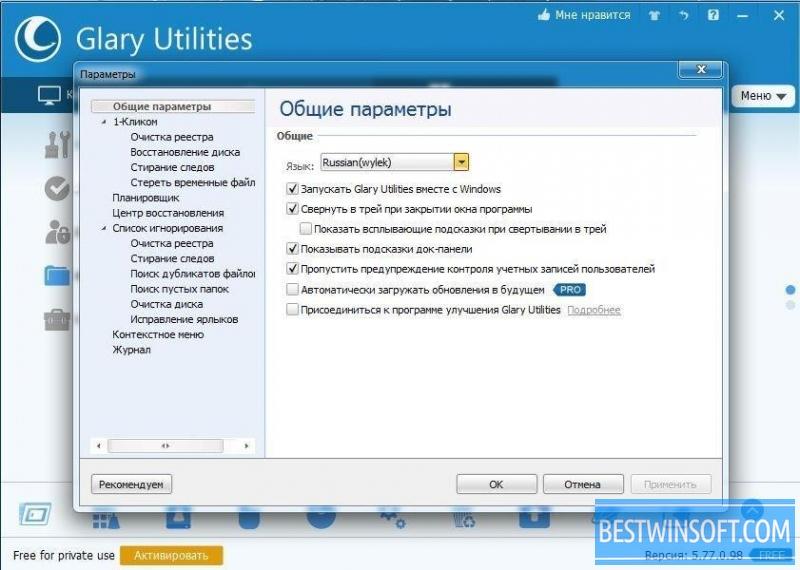 Télécharger <b>Glary</b> <b>Utilities</b> 5.126