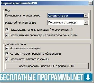 Sumatra PDF for Windows PC [Free Download]