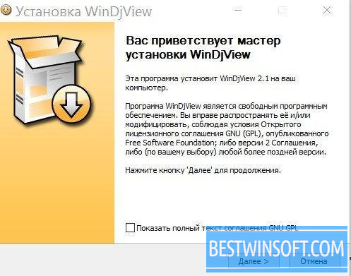 WinDjView 		 Icon