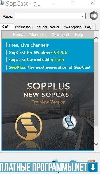 sopcast free download windows 8.1