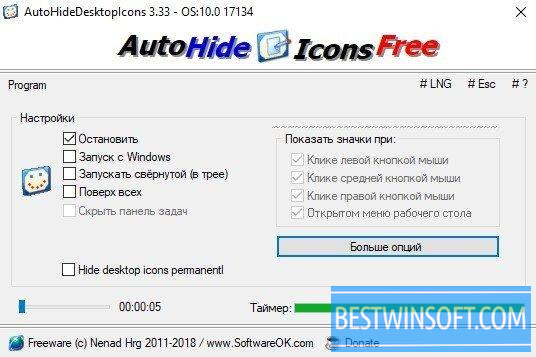 AutoHideDesktopIcons 		 Icon