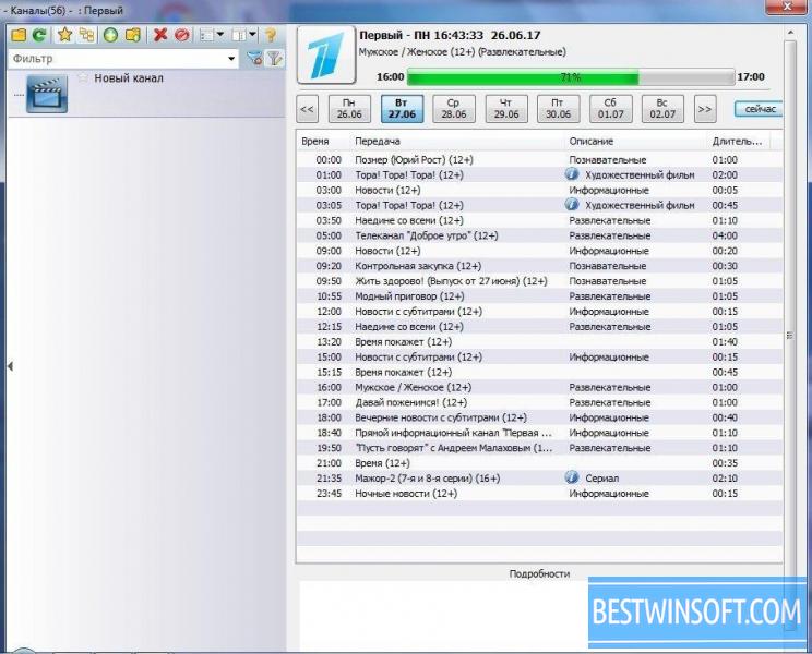 Image Result For Iptv Player For Windows
