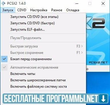 PCSX2 for Windows PC [Free Download]