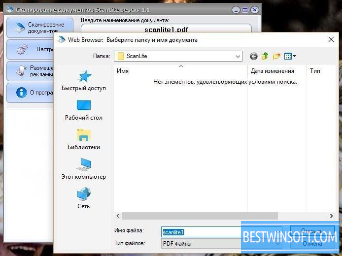 ScanLite for Windows PC [Free Download]