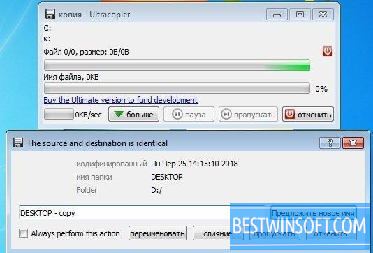 UltraCopier for Windows PC [Free Download]