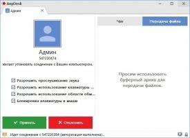 AnyDesk Image 6