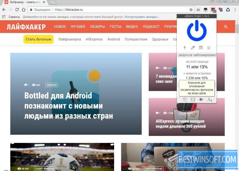 uBlock Origin for Google Chrome for Windows PC [Free Download]