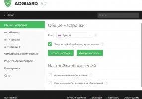 Adguard for Yandex Browser Image 1
