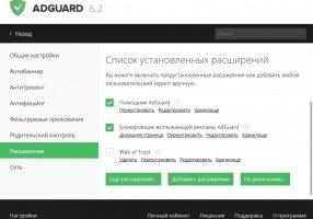 Adguard for Yandex Browser Image 2