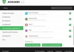Adguard for Yandex Browser Image 6