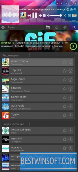 PC-RADIO for Windows PC [Free Download]
