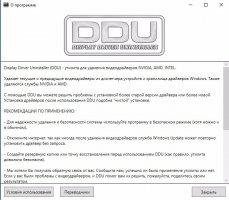 Display Driver Uninstaller Image 6