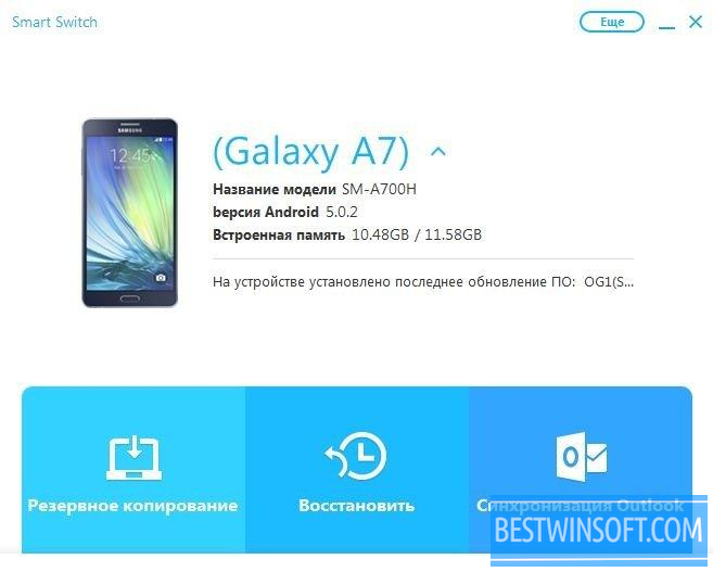 Samsung Smart Switch for Windows PC [Free Download]