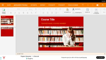 OfficeSuite Pro Image 7