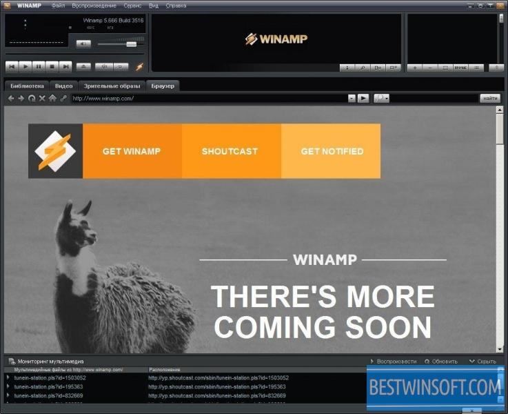 winamp player latest version free download
