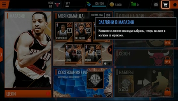 NBA LIVE Mobile Basketball Image 5